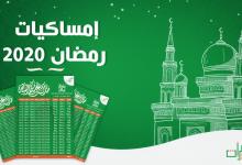 Photo of إمساكية شهر رمضان 2020 الرياض السعودية