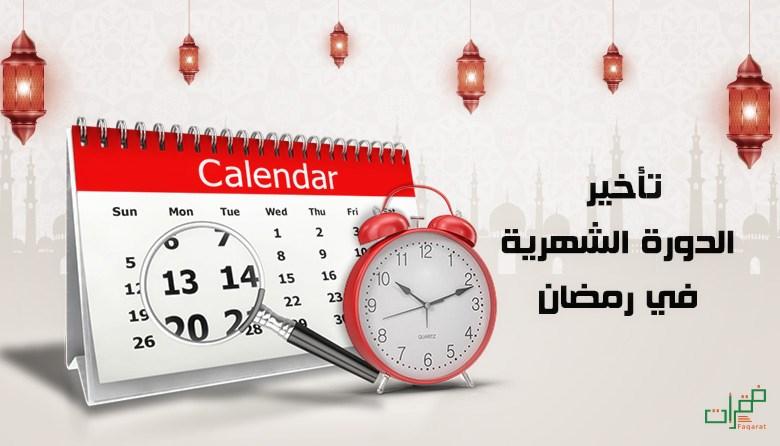 تأخير الدورة الشهرية في رمضان فقرات